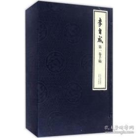 李自成第一卷手稿(8开线装 全一函四册)