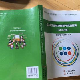 互动反馈教学理论与实践研究 : 小学综合卷