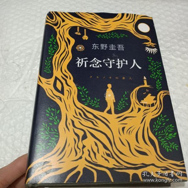 东野圭吾:祈念守护人(クスノキの番人)