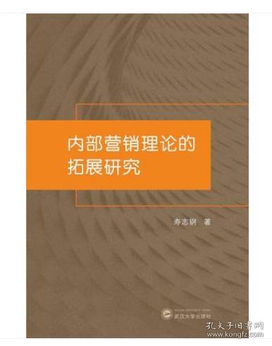 内部营销理论的拓展研究 9787307201491 寿志钢 武汉大学出版社