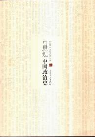 中国学术文化名著文库 吕思勉中国政治史