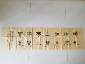 陕西文史馆研究员 刘培民 书法作品