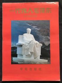 一代伟人毛泽东 宣传教育挂图 32张全