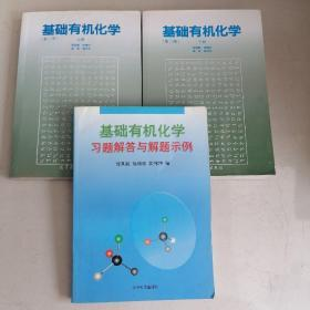 基础有机化学(第二版)上、下册+习题解答与解题示例(3本合售)