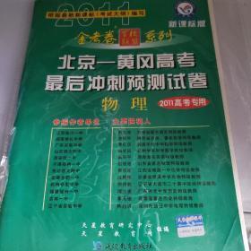 天星教育·金考卷百校联盟系列·北京-黄冈高考最后冲刺预测试卷:物理(2011高考专用)