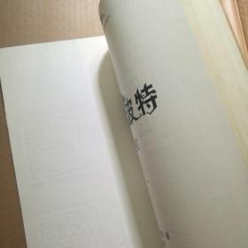 哈利·波特与魔法石+哈利·波特与密室+哈利·波特与阿兹卡班囚徒【 正版品新 水印防伪 全1版4印 实拍如图 】(3册合售)