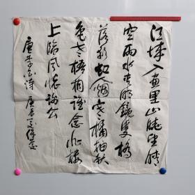 陕西著名书法家——张保庆 书法作品【保真 无章】