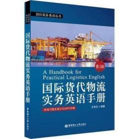 国际商务英语丛书 国际货代物流实务英语手册 第3版 货代物流 国?