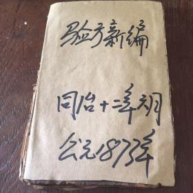 清代医书,木刻本,验方新编,卷一总目目录