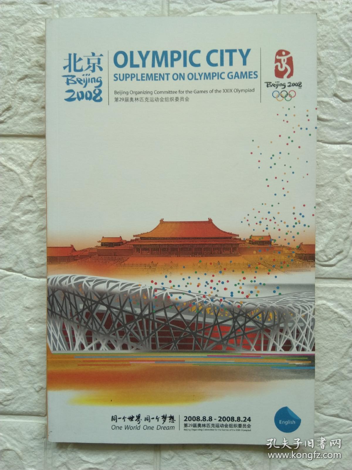 北京2008奥运之城北京奥运会特刊(英文版)