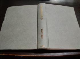 原版日本日文 全订 宪法学教室 浦部法穗著 日本评论社 2000年 大32开硬精装
