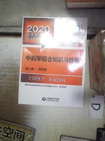 2020国家执业药师职业资格考试指南 中药学综合知识与技能 第八版 ./