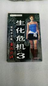 游戏光盘 生化危机3 复仇女神【1个有光盘+游戏手册】