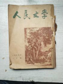 人民文学1955年1-6期合订本