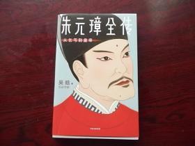 作家榜经典:朱元璋全传(从乞丐到皇帝)