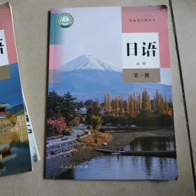 普通高中教科书 日语 必修 第一,二, 三册合售 品相好