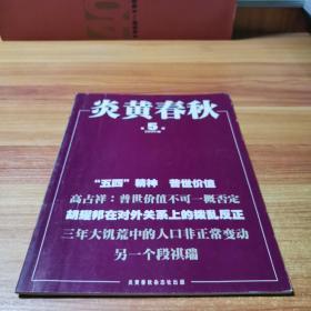 炎黄春秋200905