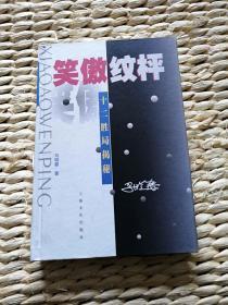 【珍罕 马晓春 签名 签赠本 有上款】 笑傲纹枰  —— 十二胜局揭秘 ==== 1999年4月 一版一印 13000册