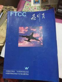 1994年稀缺试刊号 飞行员