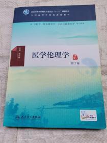 医学伦理学(第2版/本科中医药类/配增值)