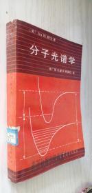 分子光谱学 [美] 赖文 高等教育