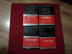 第一推动丛书【霍金讲演录】【时间之箭】【时间简史】【时间简史续编】四册合售,