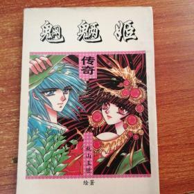 魍魉姫传奇 第三卷
