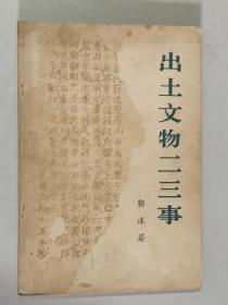 **出土文物二三事 大32开 平装本 郭沐若 著 人民出版社 1972年1版2印 私藏 9.5品