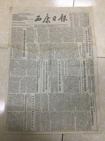1954年8月5日西康日报