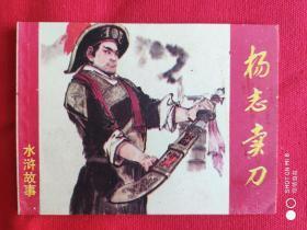 杨志卖刀 连环画