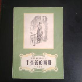 干爸爸的画册