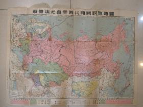 苏维埃社会主义共和国联盟地图