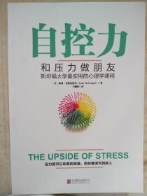 自控力:和压力做朋友:斯坦福大学最实用的心理学课程