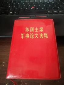 林副主席军事论文选集(红塑料皮)