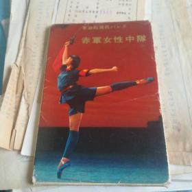革命现代京剧 赤军女性中队 明信片 16张全 (日文)珍贵稀缺本