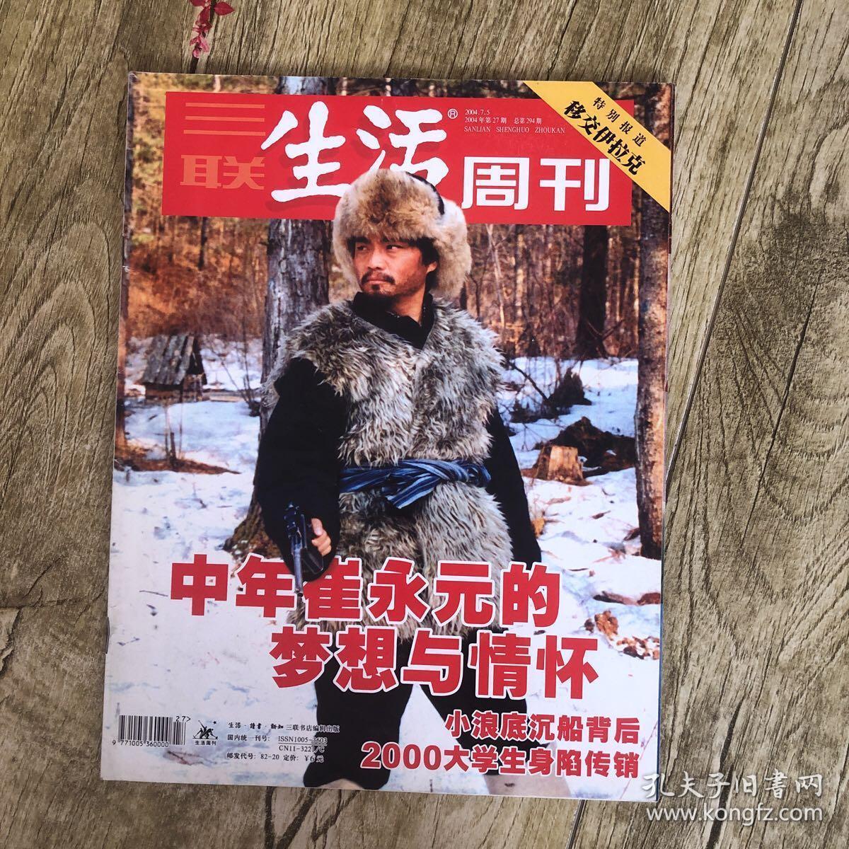 三联生活周刊 2004.7.5 2004年第27期 总第294期 中年崔永元的梦想与情怀