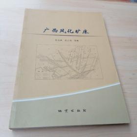 广西风化矿床