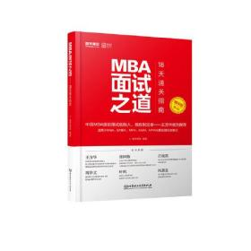 2021 MBA面试之道——18天通关指南