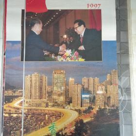 旧藏挂历《香港》回归祖国,功载千秋。