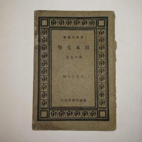 民国旧书:日本文学   谢六逸著