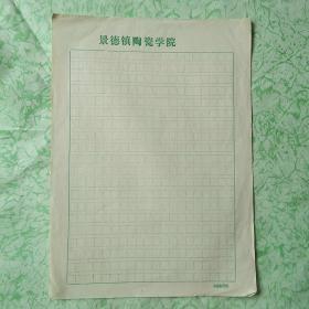 故纸犹香◆早期信笺之十八:景德镇陶瓷学院 信笺  四张