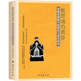 紫禁城的黄昏:外籍帝师眼中的溥仪与清末政局(与溥仪自传《我的前半生》互为印证)