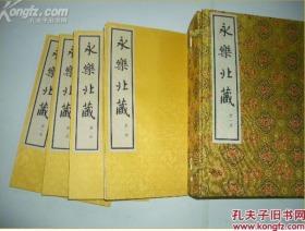 永乐北藏(16开线装 全200函1200册) 0G28c