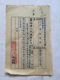 1954年     陕西省蓝田县人民政府批复:设立分销店问题(草宣纸油印)