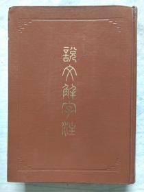 说文解字(16开精装本)(★-书架1上)