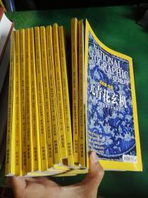 华夏地理2010年1~12期   第12期元青花玄机 马未都作品