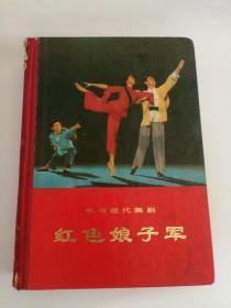 红色娘子军----革命现代舞剧(人民出版社)