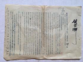 1954年     陕西省蓝田县人民政府经济委员会通报:市镇工作中存在的问题(草宣纸油印)