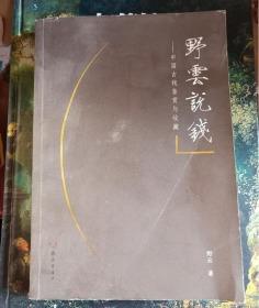 野云说钱:中国古钱鉴赏与收藏