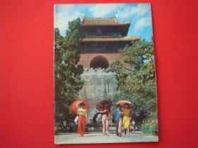 IMPERIAL TOMBS OF THE MING DYNASTY(明十三陵)英文版